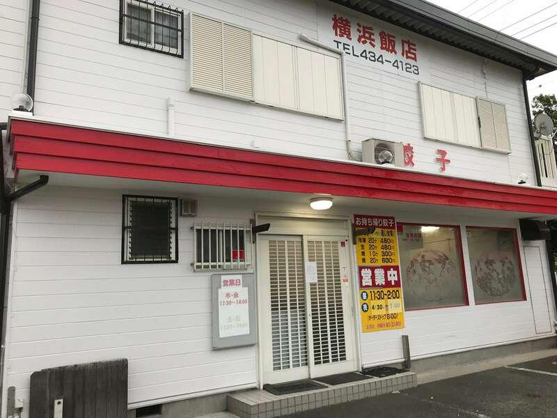 横浜飯店の外観