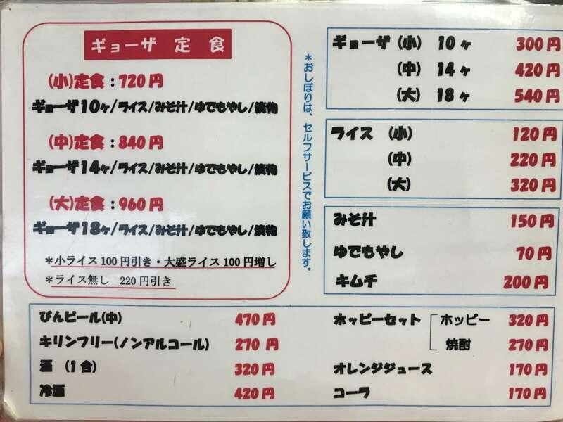 横浜飯店のメニュー