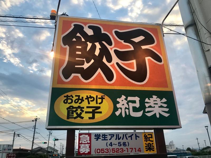 餃子の店紀楽の看板