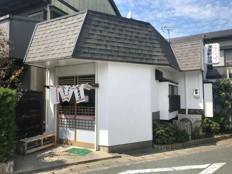 浅草軒分店の外観