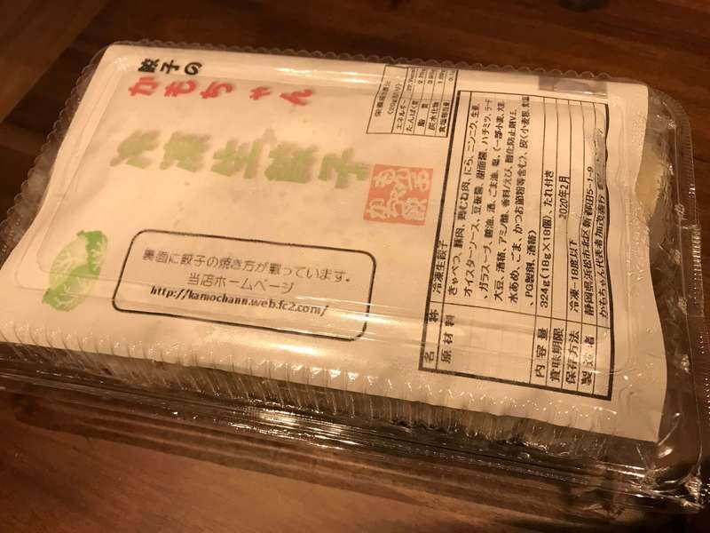 「【かもちゃん餃子】スーパーで買える浜松餃子の実食レポ!口コミ&感想」のアイキャッチ画像
