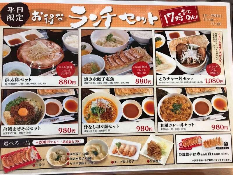 浜太郎小池町店のメニュー