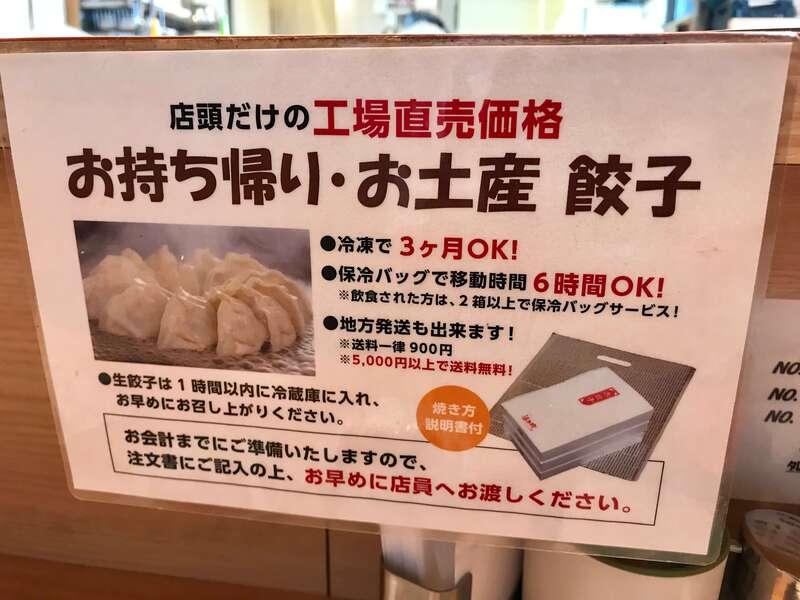 浜太郎小池町店のお持ち帰り餃子
