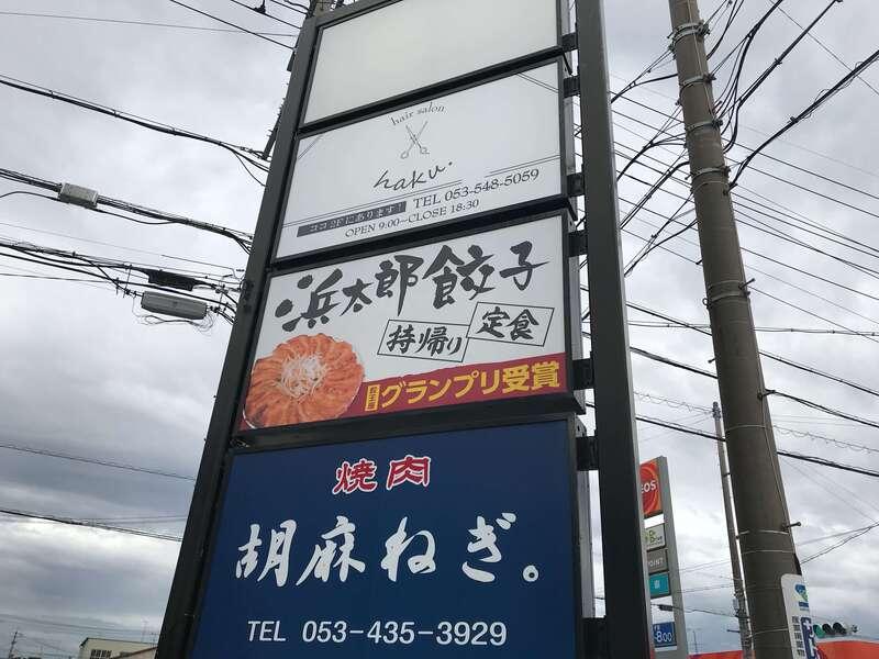 浜太郎小池町店の看板