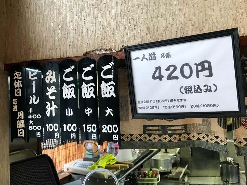 福名餃子店のメニュー