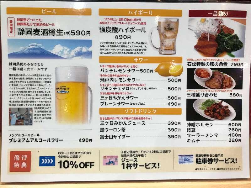 石松JR浜松駅店のメニュー