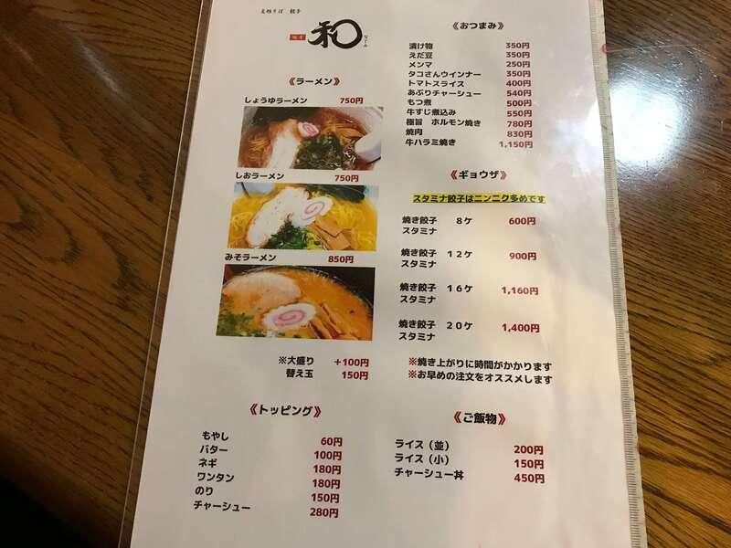 麺屋和のメニュー