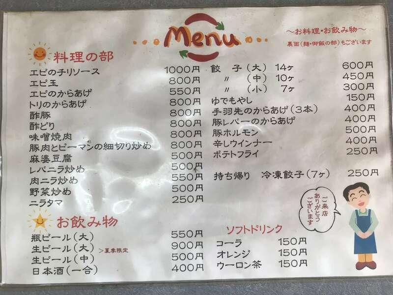 中華料理澄栄のメニュー