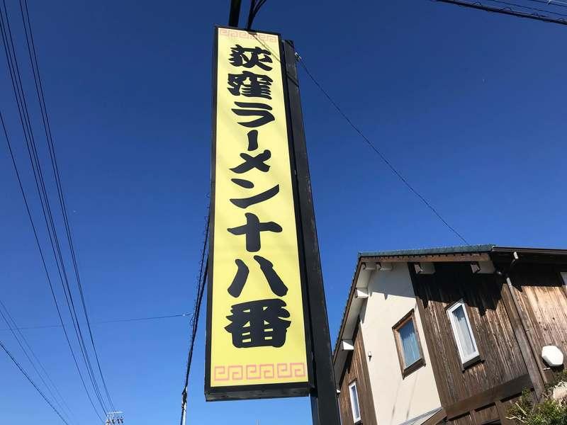 荻窪ラーメン十八番の看板