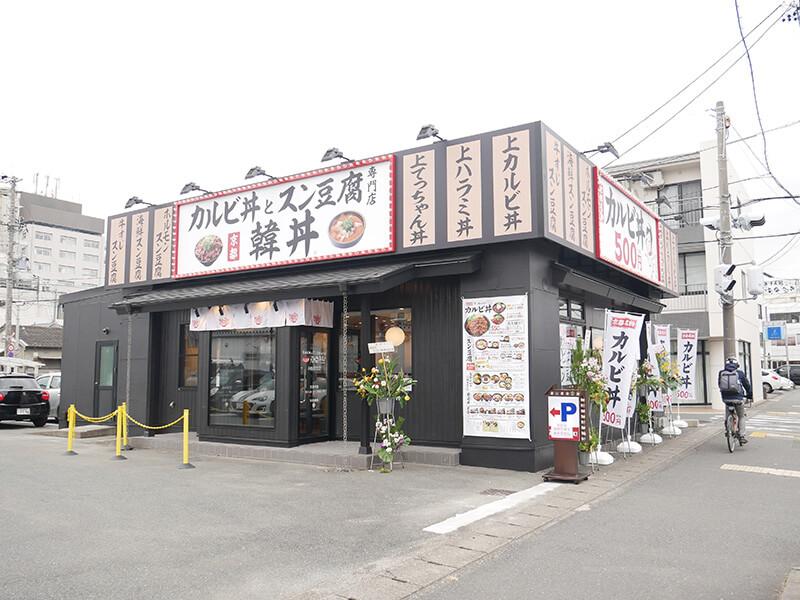 韓丼浜松住吉店の外観