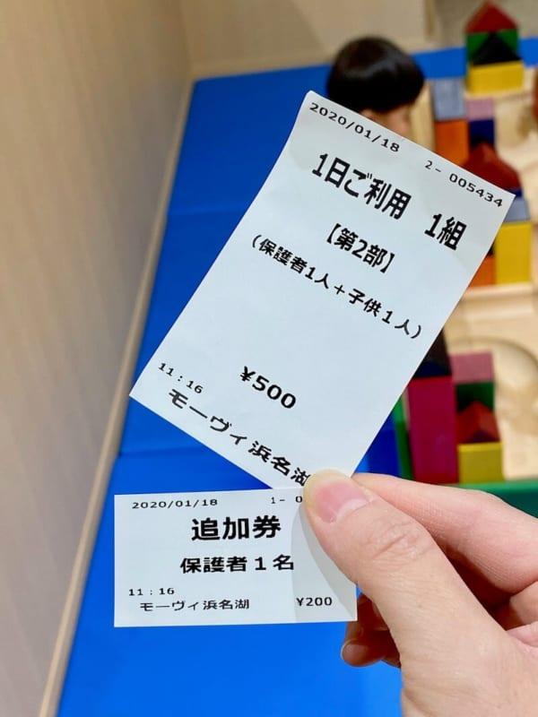 モーヴィ浜名湖入場チケット
