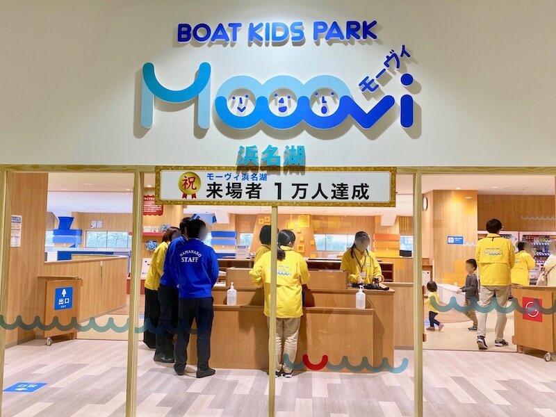「Mooovi(モーヴィ)浜名湖は親子で楽しめるキッズパーク!混雑状況やおすすめ駐車場も紹介」のアイキャッチ画像
