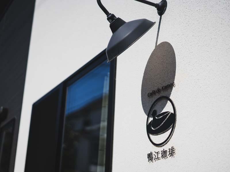 鴨江珈琲のロゴ