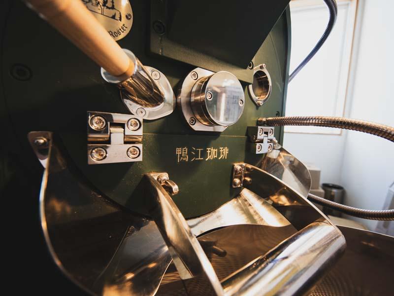 鴨江珈琲の焙煎機