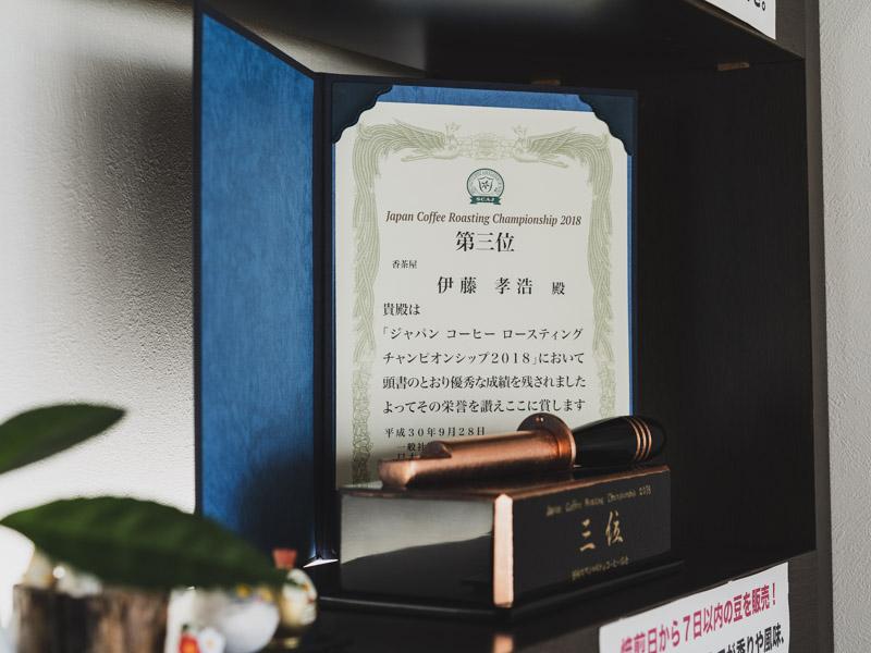スペシャルティコーヒー専門店香茶屋の実績
