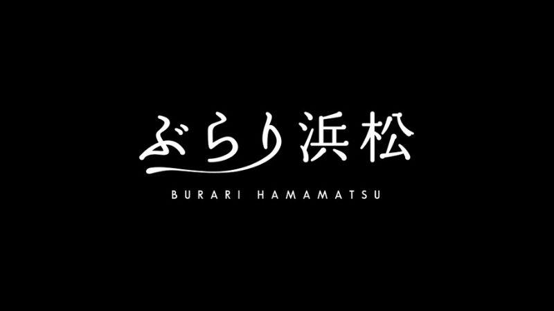 「ぶらり浜松がニュースアプリ「SmartNews」と連携しました!」のアイキャッチ画像