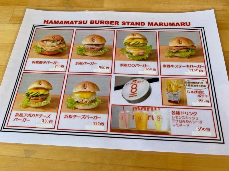 浜松バーガースタンド〇〇のメニュー