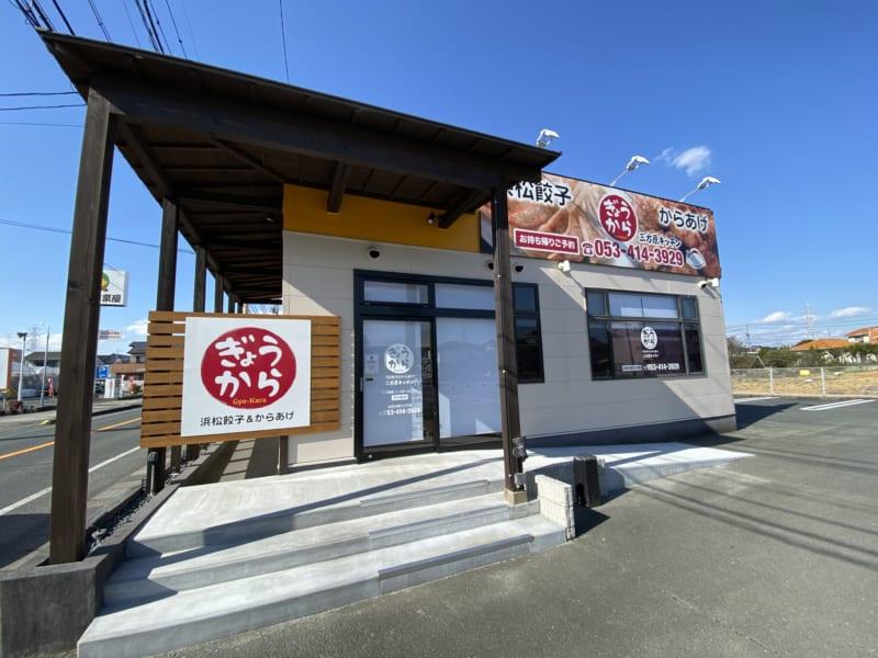 「姫街道沿いの「ぎょうから 三方原キッチン」が1月15日で閉店してた」のアイキャッチ画像