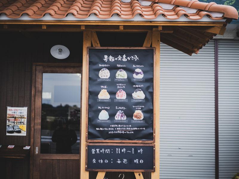 沖縄cafe果報のメニュー