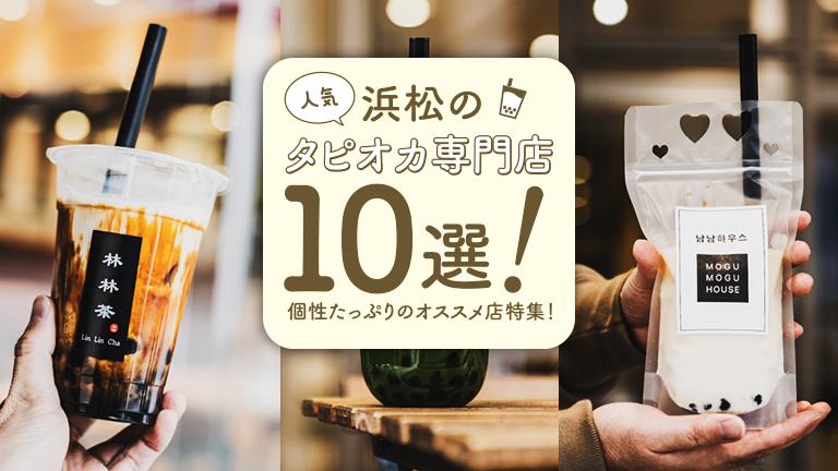 「浜松のタピオカ専門店10選!芯までモチモチ!個性たっぷりのオススメ店特集!」のアイキャッチ画像
