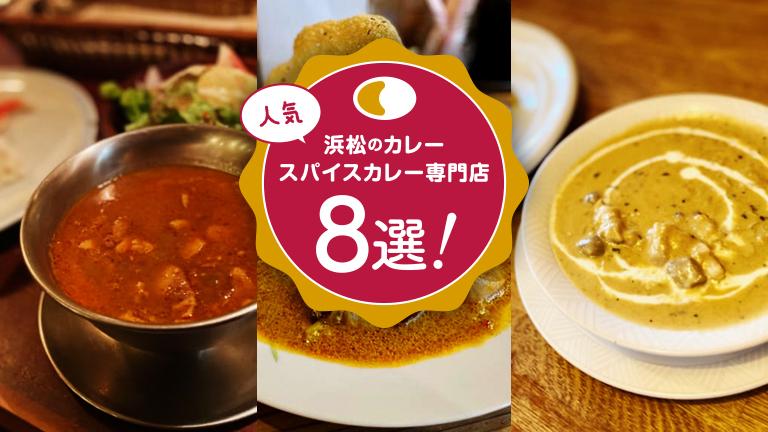 「浜松のカレー&スパイスカレー専門店8選!日本人好みのカレーを厳選セレクト!」のアイキャッチ画像