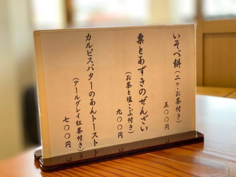 巌邑堂 袖紫ヶ森店の喫茶メニュー