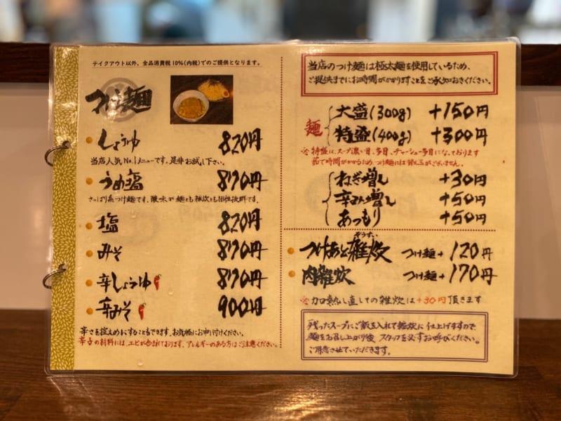 麺屋山彦のメニュー