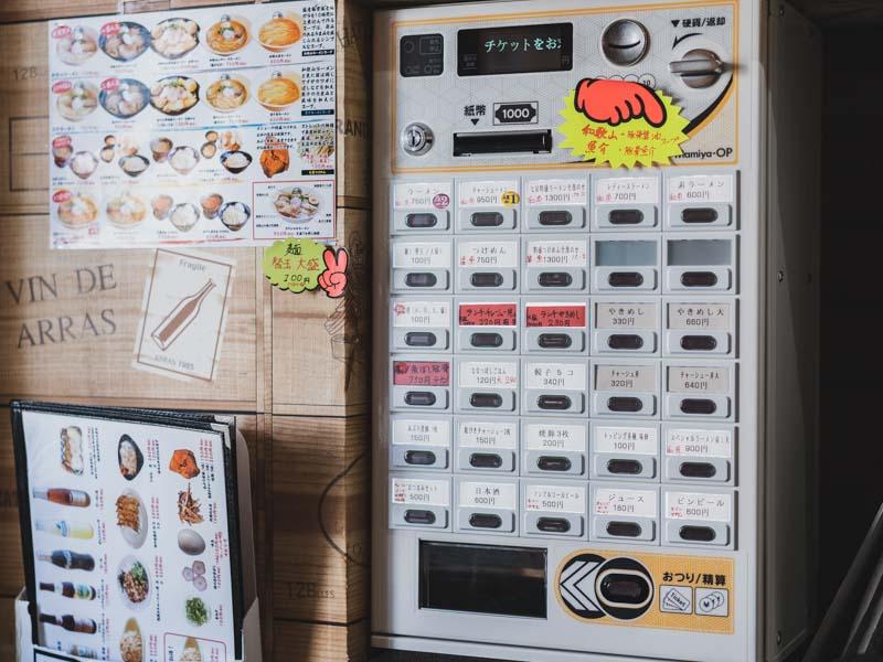 和歌山ラーメン七星の券売機