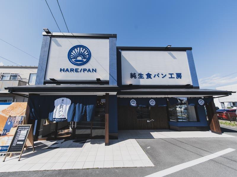 純生食パン工房HARE/PAN浜松将監町店の外観