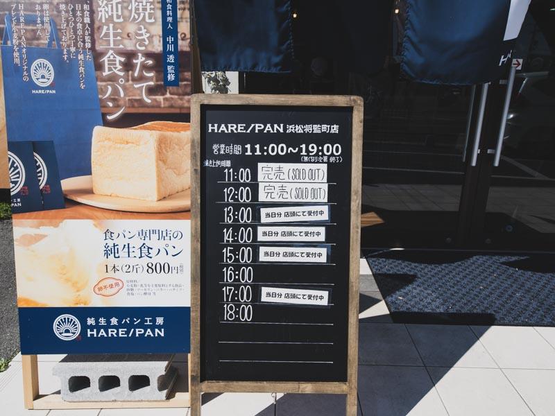 純生食パン工房HARE/PAN浜松将監町店の予約