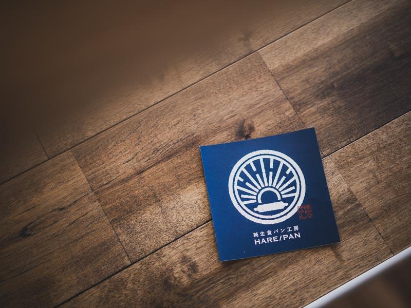 純生食パン工房HARE/PAN浜松将監町店のロゴ