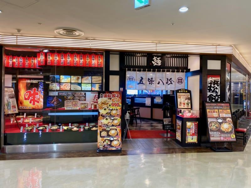 五味八珍浜松駅ビルメイワン店