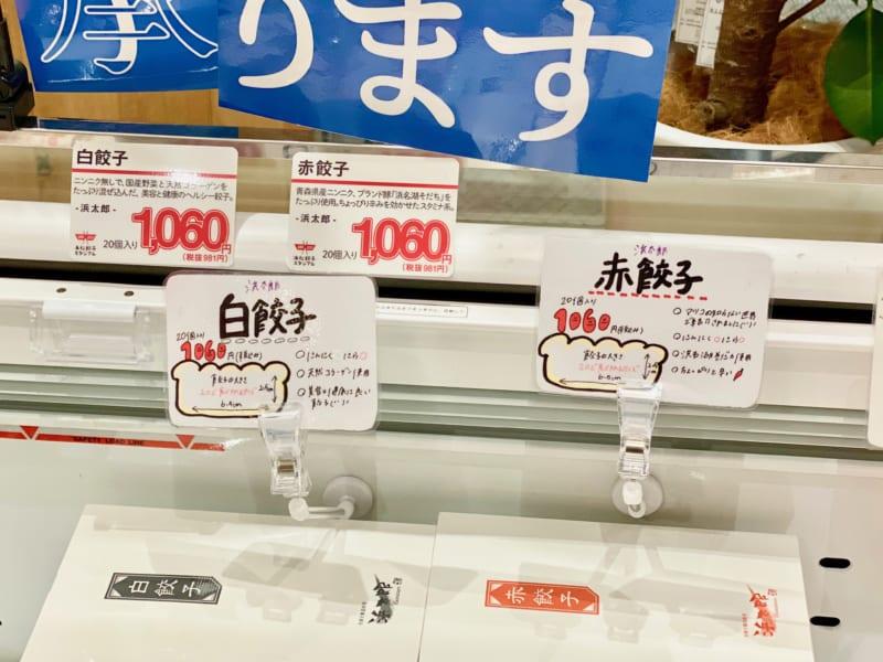 浜太郎の餃子