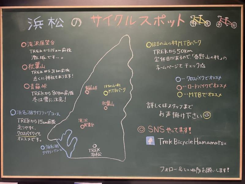 TREKBicycle浜松のサイクルコース