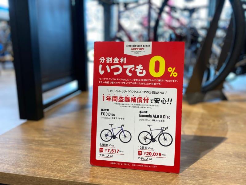 TREKBicycle浜松の分割金利
