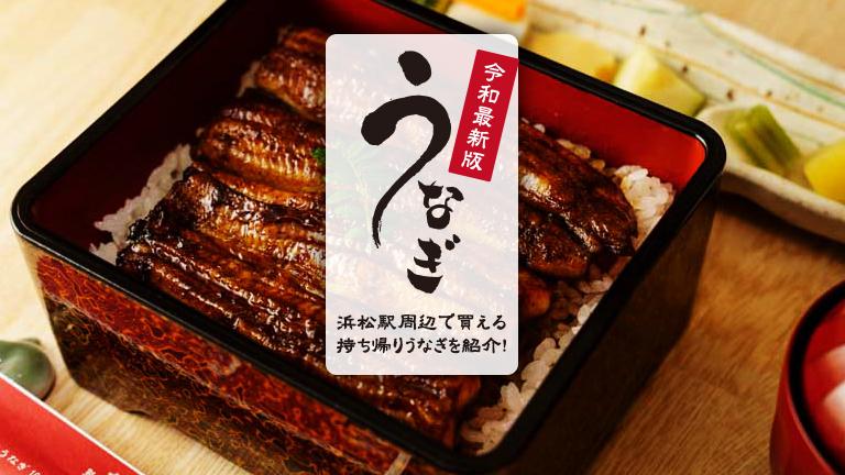 「【うなぎ】浜松駅周辺で買える持ち帰りうなぎを紹介【令和最新版】」のアイキャッチ画像